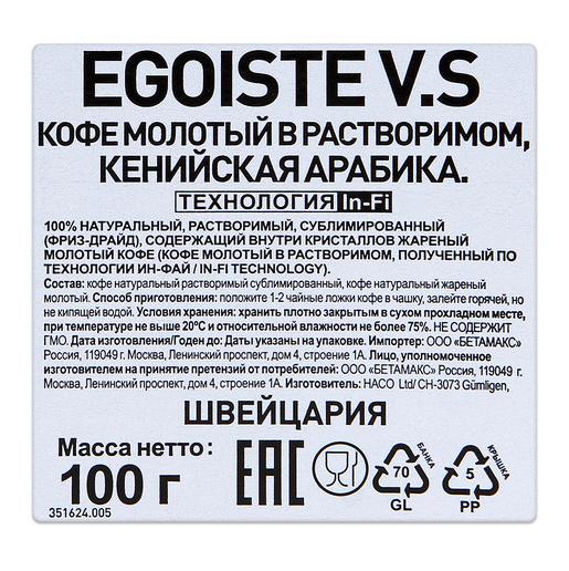 купить Egoiste V.S 100г