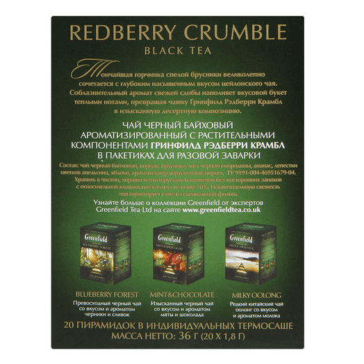 купить Greenfield Redberry Crumble 20 пак.