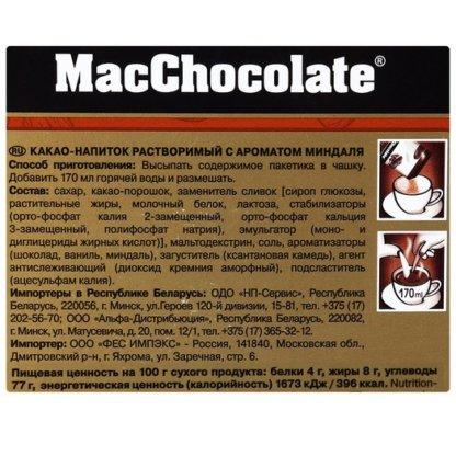 Какао-напиток MacChocolate растворимый c ароматом миндаля 10п 20г