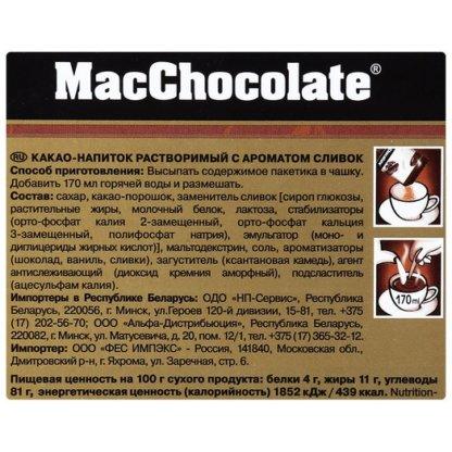 Какао-напиток MacChocolate растворимый c ароматом сливок 10п 20г