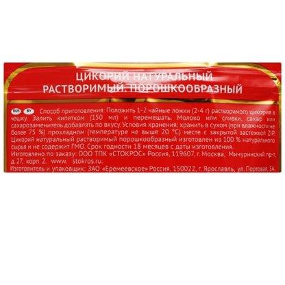 Цикорий Русский 100г растворимый