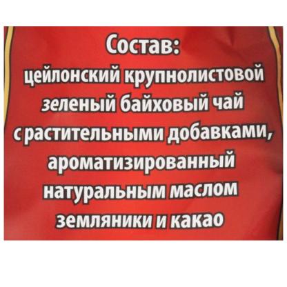 Amore de Bohema Земляничный Трюфель 200г