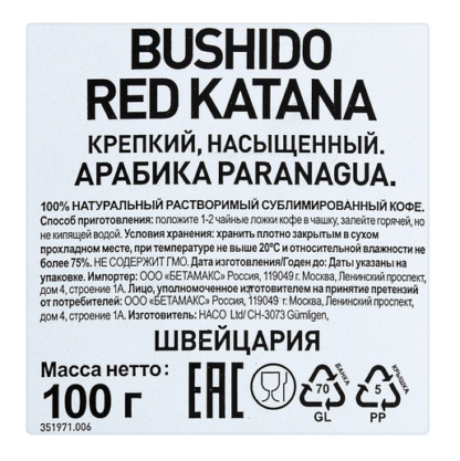 Bushido Red Katana 100г