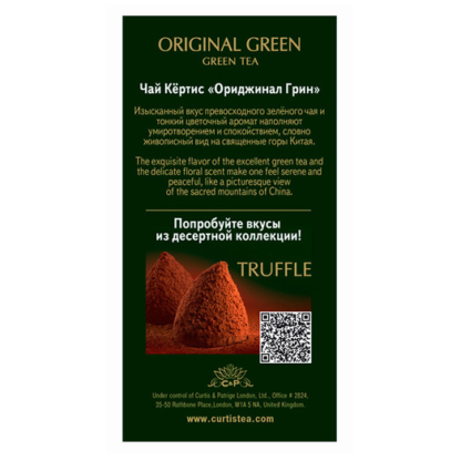 Curtis Original Green Tea 25 пак.