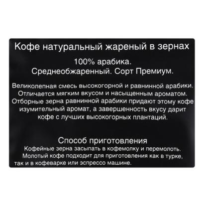 Egoiste Noir 250г в зернах