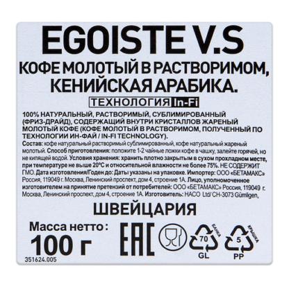 Egoiste V.S 100г