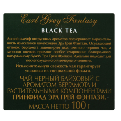 Greenfield Earl Grey Fantasy 100г