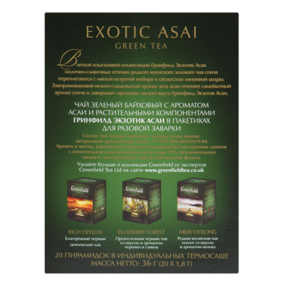 Greenfield Exotic Asai 20 пак.