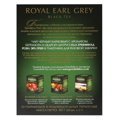 Greenfield Royal Earl Grey 20 пак.
