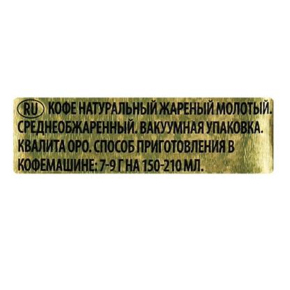 Lavazza Qualita Oro 250г молотый