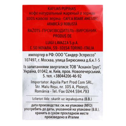 Lavazza Qualita Rossa 1000г в зернах