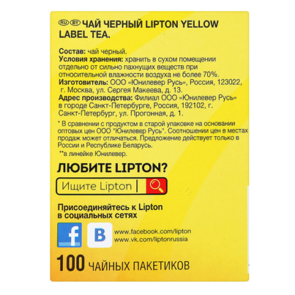 Lipton Yellow Label 100 пак.