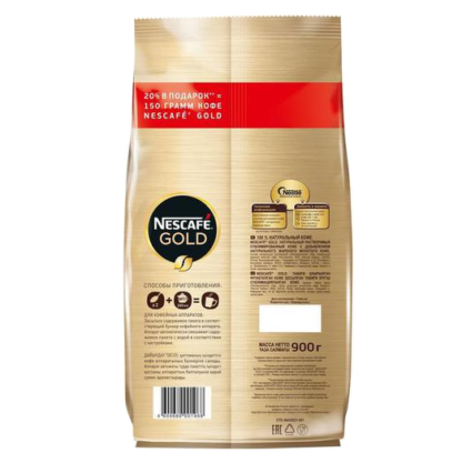 Nescafe Gold 900г (пакет)