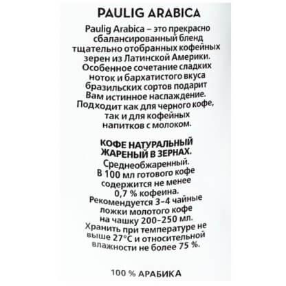 Paulig Arabica 1000г