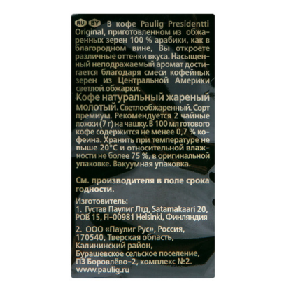 Paulig Presidentti Original 250г