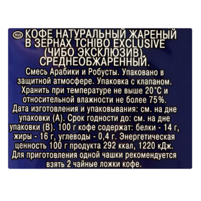 Tchibo Exclusive 250г в зернах